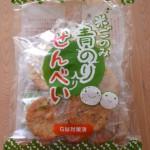 化学調味料無添加の美味しいおせんべい♪米ごのみ青のり入りせんべい