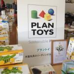 生活クラブ愛知の展示会に行ってきました①プラントイジャパンの木のおもちゃ