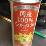 【健康食材用語】なかしましほさんのスイーツにもよく使われる、菜種油