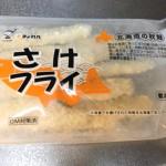 【消費材】手軽で簡単!!美味しすぎる♪さけフライ*北海道ぎょれん*
