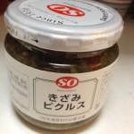 簡単タルタルソースレシピ付き♪刻みピクルス*讃陽食品工業*