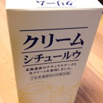 圧力鍋で簡単クリームシチュー♪「クリームシチュールー」*丸善食品工業株式会社*