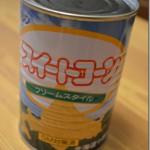 値段も安い!生活クラブのコーンクリーム缶と牛乳を使って、簡単コーンスープ♪*ホクレン*
