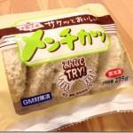冷凍食品なのに、美味しすぎるメンチカツは生活クラブで*平田牧場*